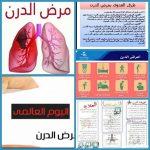 مرض الدرن , اسباب التى تؤدى الى امراض الصدر ( الدرن )