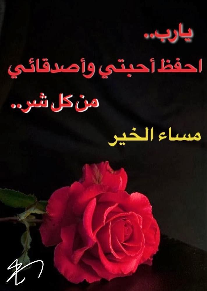 صورة صور مساء الخير , اجمل صورة مكتوب عليها مساء الخير 2164 2
