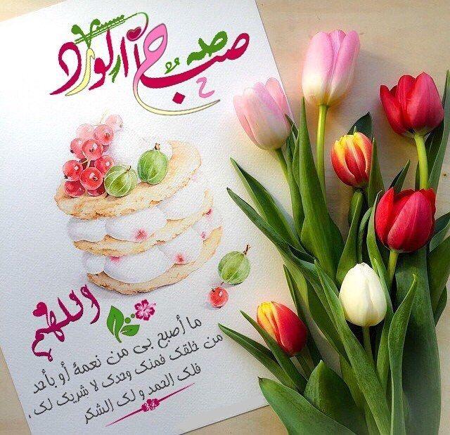 صورة صباح الخير مسجات , عبارات صباحيه جميلة