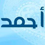معنى اسم احمد , ماهو معانى لاسم احمد