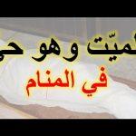 رؤية الميت حي في المنام , تفسير رؤية الاموات فى الحلم
