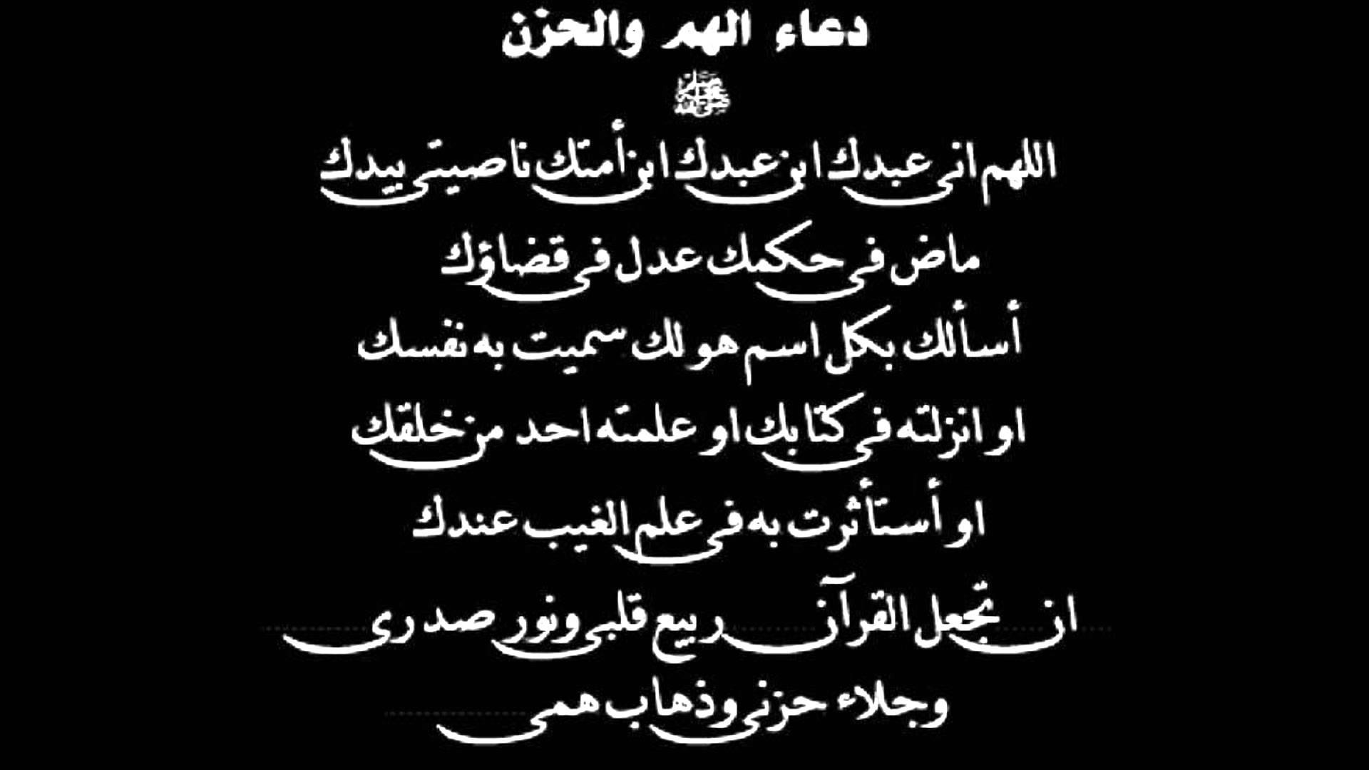 صورة دعاء الكرب والهم , اجمل ادعيه فك الكرب