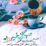 كلام عن صباح الخير , اجمل العبارات للصبا ح