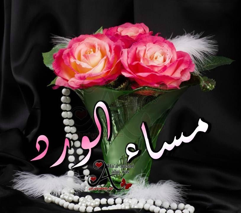 صورة بطاقات مساء الورد , عبارات وكلمات للمساء