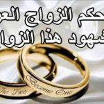 حكم الزواج العرفي , شرعية الزواج دون ماذون