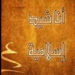 اجمل انشودة اسلامية , انشوده دينيه رائعه