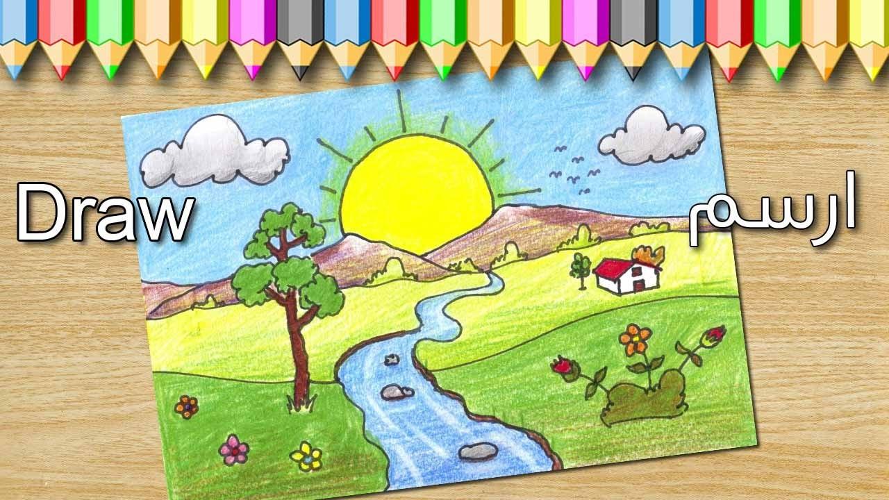 صور رسم منظر طبيعي سهل للاطفال , طريقه بسيطه لتعلم الرسم للاطفال