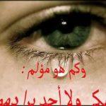 كلمات عن الحزن , كلمات معبره عن الحزن الشديد