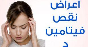 صورة اعراض نقص فيتامين د عند النساء , وطرق العلاج الصحيحه له