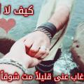 اشعار حب رومانسية , اجمل شعر قيل عن الحب