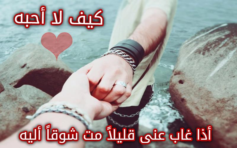 صورة اشعار حب رومانسية , اجمل شعر قيل عن الحب