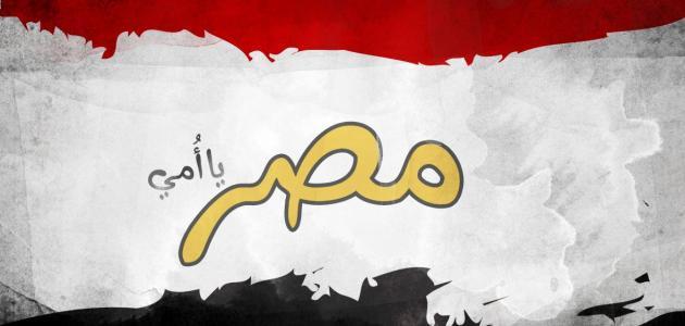 صورة شعر عن مصر اجمل ماقيل عن ام الدنيا