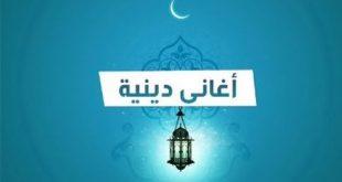 صور اغاني دينية اسلامية , انشودات دينيه للافراح