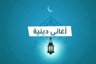 صورة اغاني دينية اسلامية , انشودات دينيه للافراح