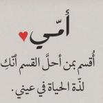 خواطر عن الام , كلمات جميله فى حب الام