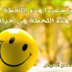 كلام عن السعادة , صور معبره عن السعاده