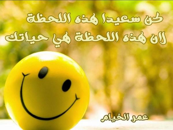 صور كلام عن السعادة , صور معبره عن السعاده
