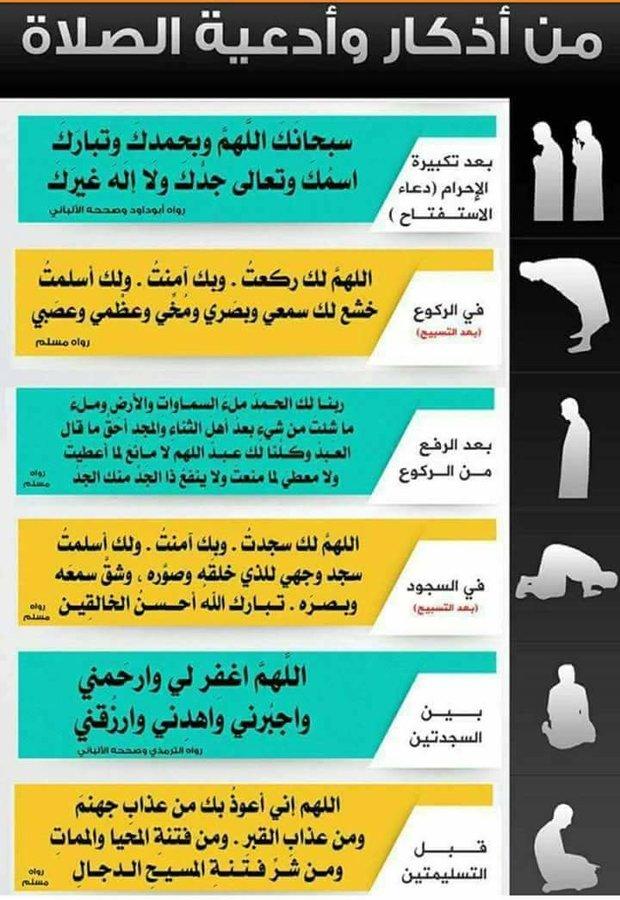 صور ادعية الصلاة , الادعيه المفضله لاوقات الصلاه