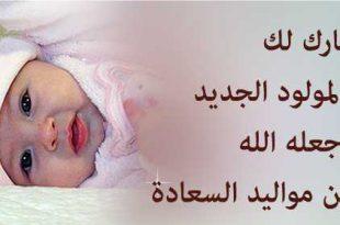 صور تهنئة مولود , مايقال للتهنئه بالمولود الجديد