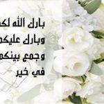 كلمات للعروس من صديقتها , كلمه لتهنئه العروس