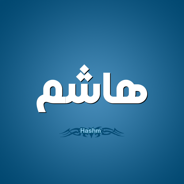 صور معنى اسم هاشم , والصفات الحامله لاسم هاشم