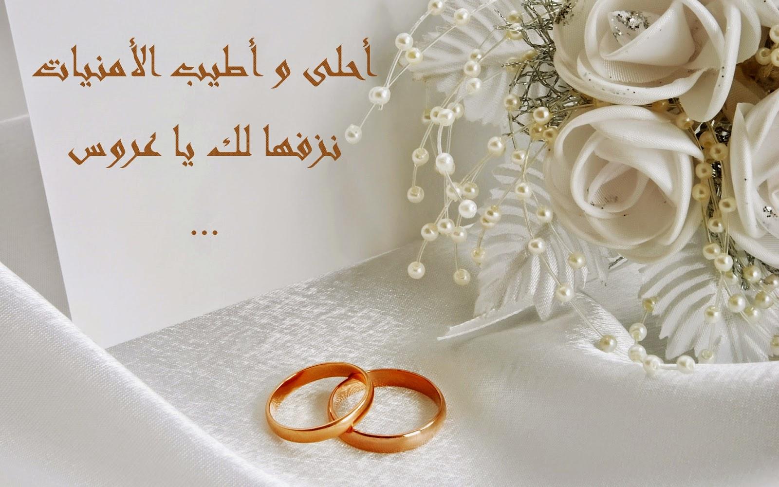صور عبارات تهنئه للعروس قصيره , لتهنئه كل عروس جديده