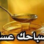 صباح العسل ياعسل , اجمل صور لصباح العسل والشهد ياعالم ياعسل