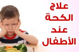 صور علاج الكحة عند الاطفال , الكحه عند الاطفال وعلاجها