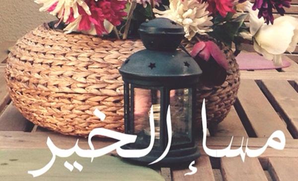 صورة اجمل مساء الخير , كلمات عن مساء الخير 2935 6