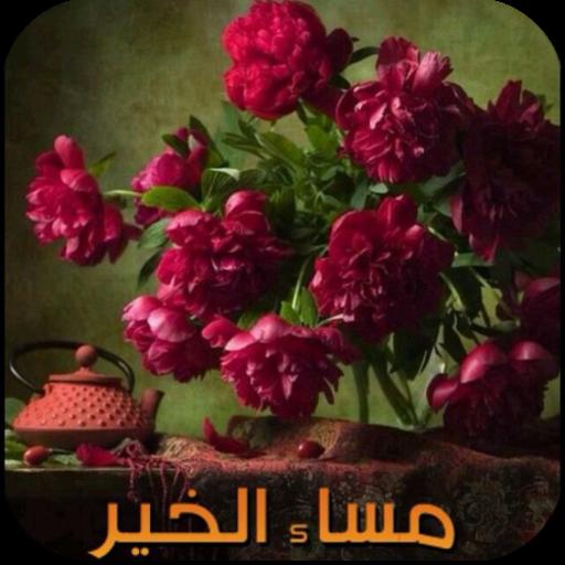 صورة اجمل مساء الخير , كلمات عن مساء الخير 2935
