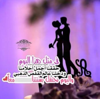 صور عن عيد الزواج صور لاجمل يوم فى العمر عيد الزواج كلام نسوان