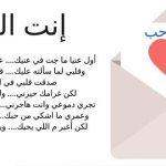 مسجات عن الحب , اجمل رسائل حب من الحبيب