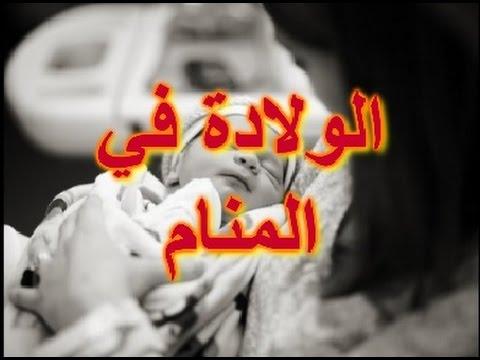 صورة الولادة في المنام للمتزوجة , معنى حلم الولاده للمتزوجه اثناء النوم