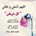 دعاء الشفاء العاجل , دعاء الشفاء العاجل بصوت الشيخ العفاسى
