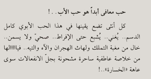 صورة حكم عن الاب , كلام عن الاب الحنون