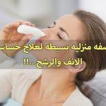 علاج حساسية الانف , التخلص من حساسيه الانف التى يتعرض لها الانسان