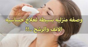 صورة علاج حساسية الانف , التخلص من حساسيه الانف التى يتعرض لها الانسان