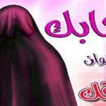 حجاب المراة , صور جميله لبنات محجبات فى قمه الاحترام والادب