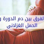 الفرق بين دم الدورة ودم الحمل , التميز بين دم الدوره ودم الحمل