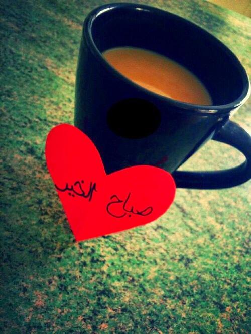 صورة صور حب صباح الخير , صور لرسايل حب صباح الخير