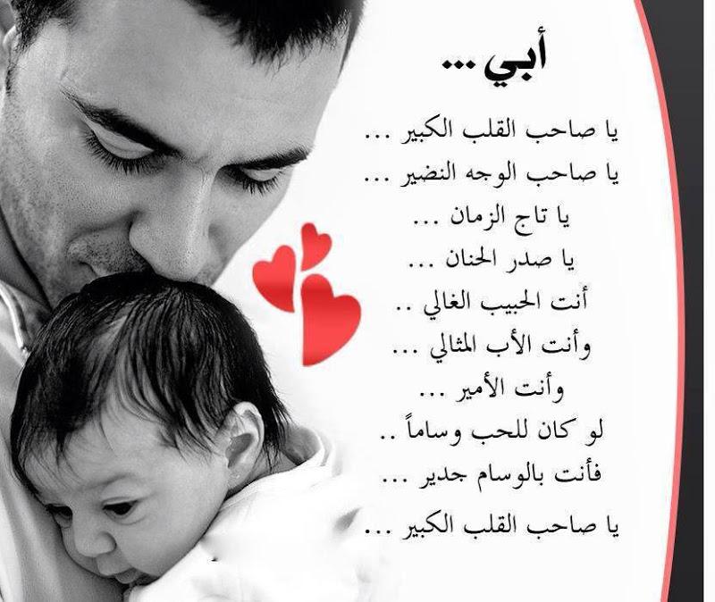 صورة رمزيات عن الاب , كلمات جميله عن الاب 3208 6