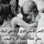 رمزيات عن الاب , كلمات جميله عن الاب