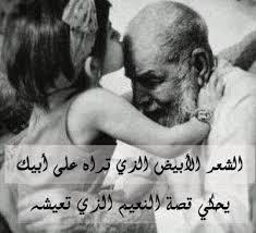 صورة رمزيات عن الاب , كلمات جميله عن الاب