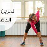 تمارين حرق الدهون , تمارين فعاله بنتيجه ممتازه لحرق الدهون