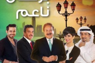 صورة بركان ناعم , اجمل اعمال الدراما الكويتية