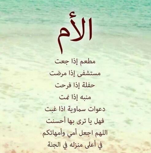 صورة اجمل قصيدة عن الام مكتوبة , ابيات شعرية عن حنان الام