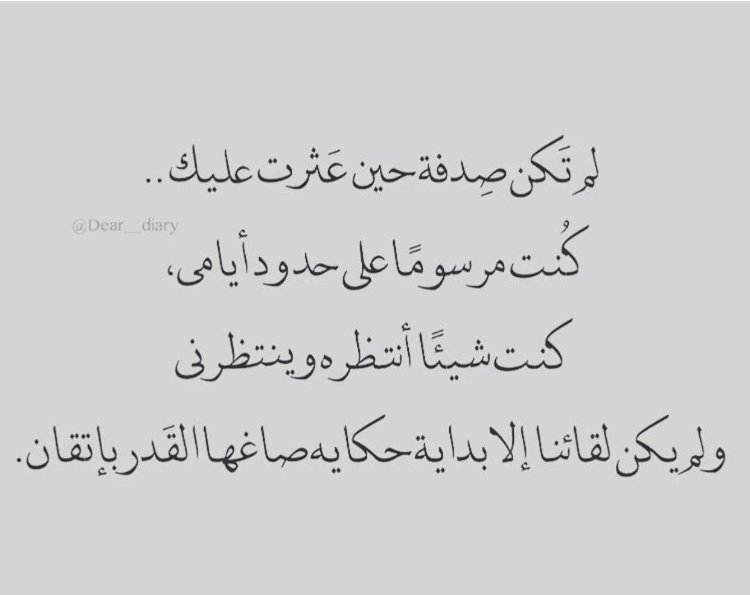حكاية فى الحب صدفة - رحاب الجزائر