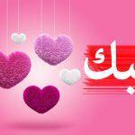 صور رسائل حب , اجمل صور كلمات الحب والغرام