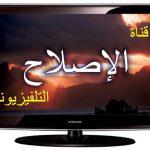 تردد قناة الاصلاح , احدث ترددات قناة الاصلاح السعودية