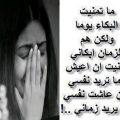 اشعار قصيره حزينه , ابيات شعرية تعبر عن الحزن